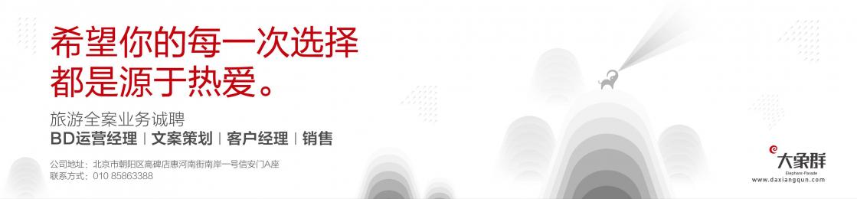 世纪大象群文化传播(北京)有限公司