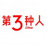 第3种人 上海