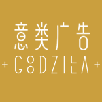 GOODZILLA 意类