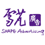 SHAPE Advertising 雪芃广告 上海