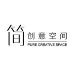 PURE 简创意空间 北京