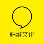 DOTWELL 点维文化 深圳