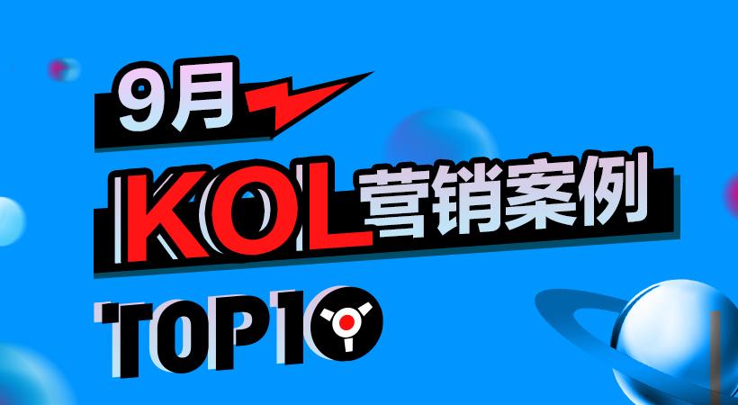 9月 KOL 营销案例TOP10 | 广告门APP月度榜单