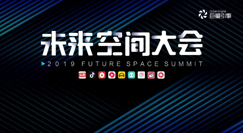巨量引擎2019未來空間大會