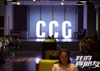 """CCG集團:和員工做""""真朋友"""",讓上班更快樂"""
