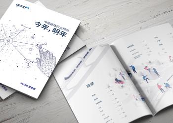 群邑发布2019年《今年,明年:中国媒体行业预测》