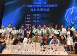 Wunderman Thompson两位年轻广告人赢得2019年戛纳幼狮中国区选拔赛媒介组第一名