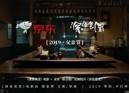 京东 x 深夜食堂父亲节定制微电影,爸爸只是有了小孩的大男孩
