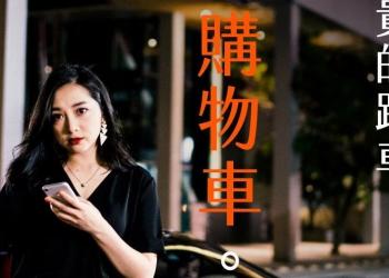 淘宝在台湾写了一波金句文案,像极了全联经济美学!