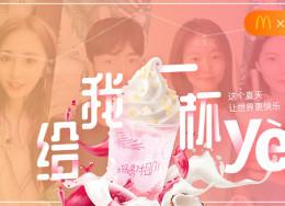 从新疆到上海,麦当劳椰饮在快手平台完成社交魔法旅行