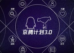 618大战 , 看京腾计划如何助力3C家电行业突围增长