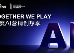 全新赛制加持,AI技术助力——百度AI营销创想季2.0入围名单揭晓!