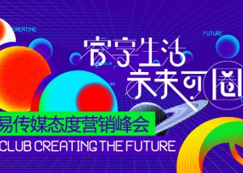 """睿享生活·未來可圈""""2019網易傳媒態度營銷峰會在滬舉行"""