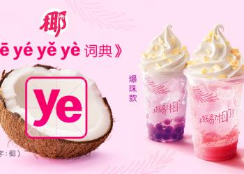 yē yé yě yè , 太好喝了椰 !