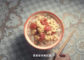 亨氏番茄酱温情短片,两碗面里的父子情深