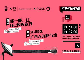 廣告門公開課(上海)第九期:戛納金獎案例解析-多元的、發光的廣告人們!