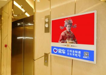 你被电梯广告洗脑了吗 ?