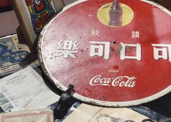 可口可乐中国四十周年,推出了一套新字体