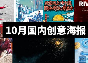 10月国内海报创意大赏 | 收藏