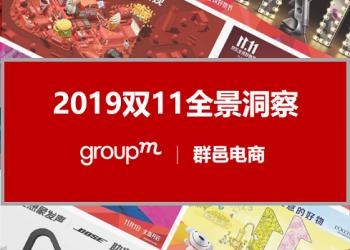 群邑电商发布《2019年双11全景洞察》