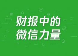腾讯2019年Q3财报:微信月活跃达11.51亿,小程序日活超3亿