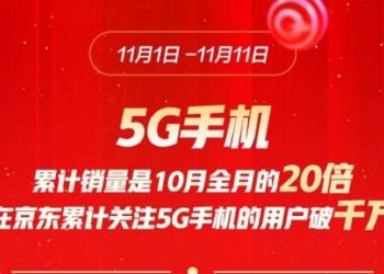 京东5G服务联盟效应初显:华为Mate30系列5G版成交额1分钟破亿