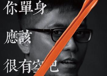 臺灣大眾的文案,寫到年輕人的心坎里了