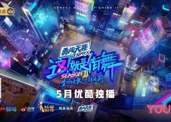 勇闯天涯 superX 深入街舞江湖:破圈直达年轻人的营销新路径