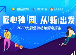 """匠心独""""剧"""",从""""新""""出发:腾讯视频发布《2020大剧营销趋势洞察报告》"""