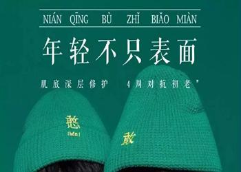您的新年绿帽已到账,请注意查收