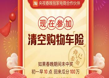 中国一汽与阿里巴巴战略合作 春节营销先下一城