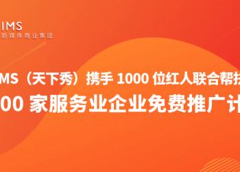 """IMS(天下秀)携手千位KOL联合推出 """"帮扶1000家服务业企业免费推广计划"""""""