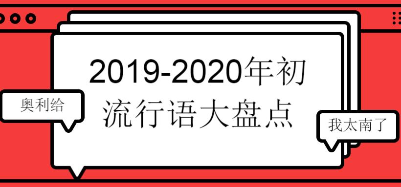 2019 流行 語