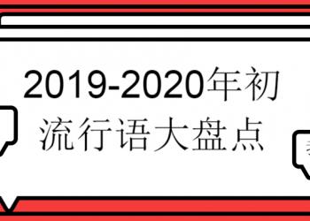 2019-2020初热门网络流行语盘点Top200