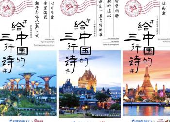携程联合全球旅游局,给武汉写了9首诗