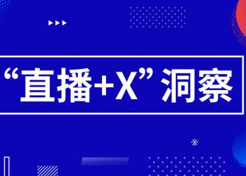 """""""直播+X""""洞察报告:网络直播用户已经突破4.33亿"""