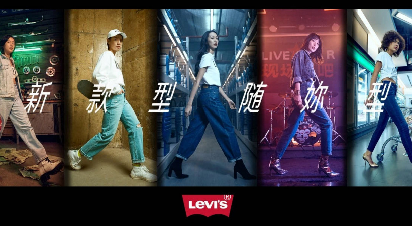 Levis: Girls Who Are Not Defined Are Cool