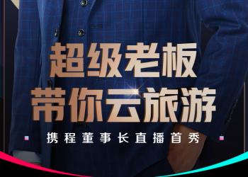 为未来提前营业,携程×抖音直播为行业注入信心