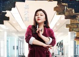 签过鹿晗、范冰冰、李现...最强经纪人杨天真教你打造个人品牌