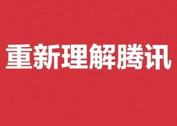 腾讯凭什么收割15%的中国互联网广告份额?