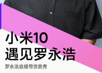 罗永浩直播首秀卖小米手机,你怎么看?