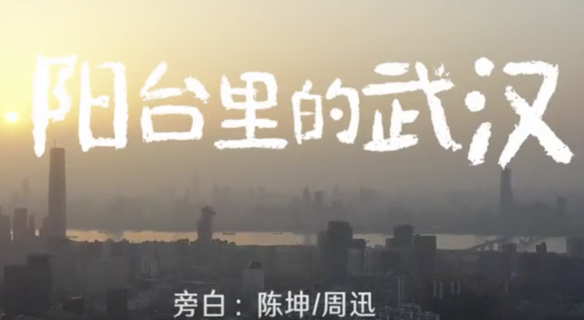 Public Interest Video Released: Wuhan City in Balcony