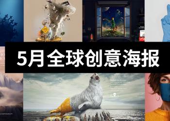 广告人必看,5月全球创意海报合集 | 收藏