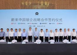蔚来汽车与6家银行签署战略合作协议,获104亿元综合授信