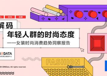 女装市场销量破千亿,解析时尚潮流5大新趋势