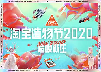 2020淘宝造物节,NEWBLOOD 造唤新生