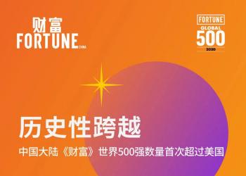 2020《财富》世界500强公布,中国大陆企业数首超美国