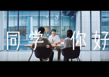 阿里巴巴校招短片:同学你好了不起!