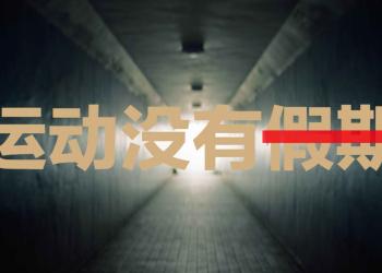 """京东运动用这支片,拍出今年""""假期""""的励志生活!"""