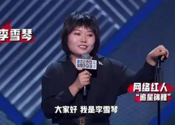 李雪琴的段子背后,是2亿中国年轻人的生活真相